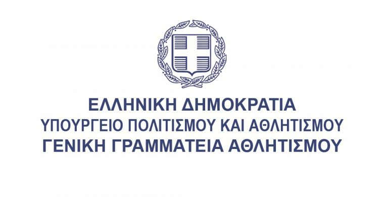 Γενική Γραμματεία Αθλητισμού Archives - ΕΛΟΤ